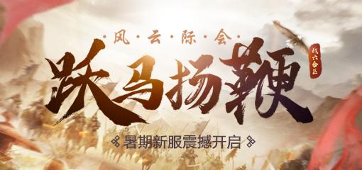 """暑期新服""""跃马扬鞭"""""""