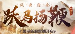 """2018年6月21日 免费新服""""跃马扬鞭""""热血开启"""