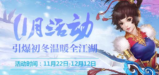 初冬活动 温暖江湖